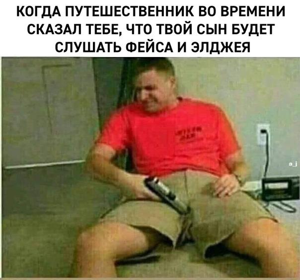 мем на котором мужик стреляет себе в пах