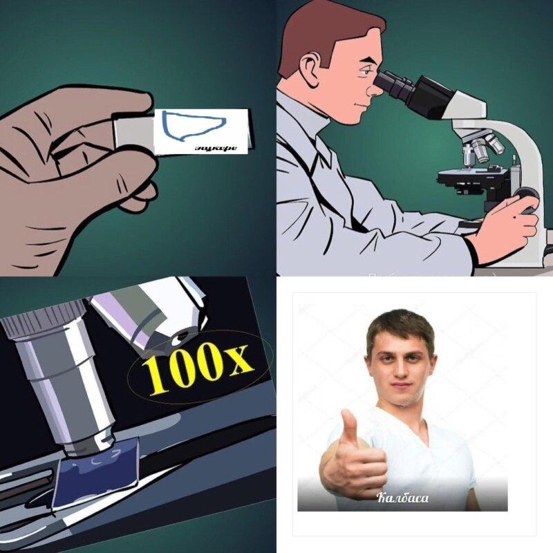 калбаса мем