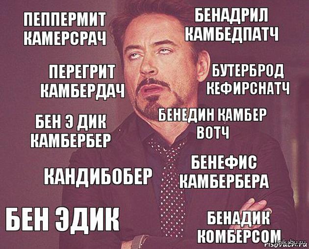 Бенедикт Камбербэтч