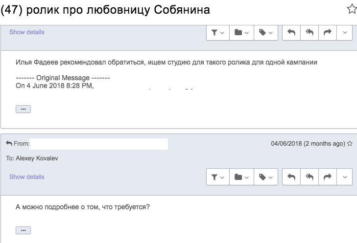 Данилу Поперечного обвинили в работе на мэрию