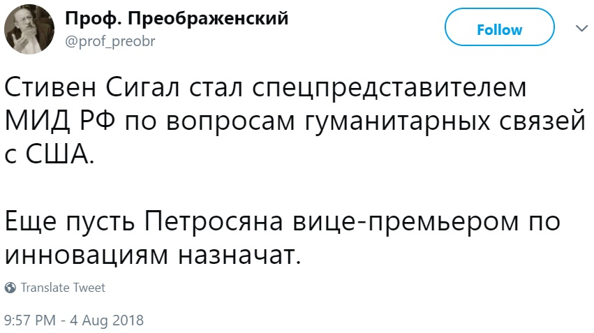 Стивена Сигала назначили представителем МИД