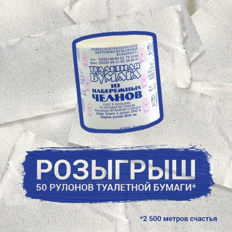 Туалетная бумага из Набережных Челнов