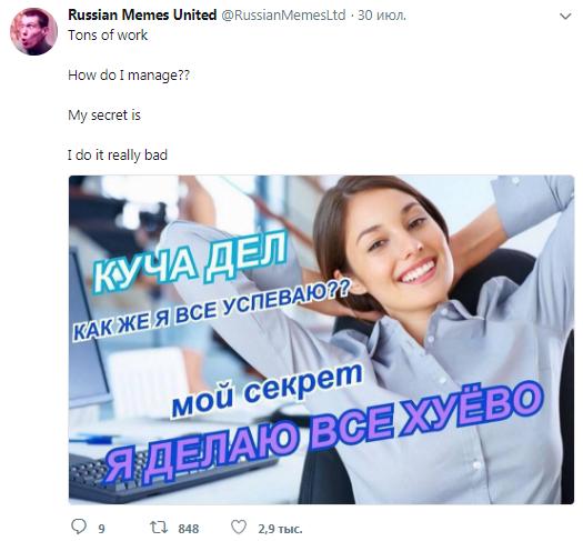 Russian memes united