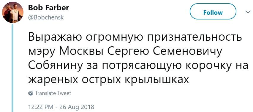 """Спасибо"" Собянину"