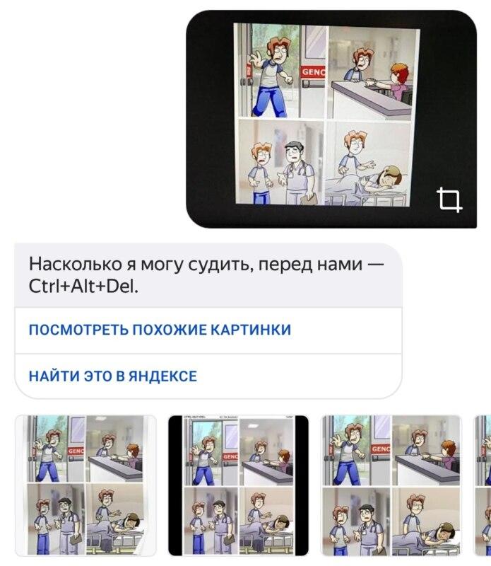 Алиса распознаёт мемы