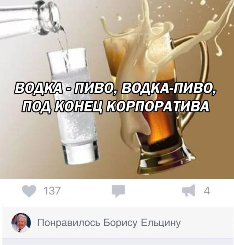 Водка - пиво