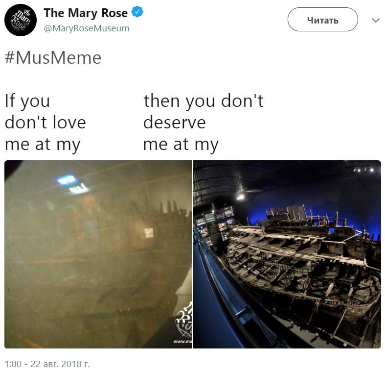 День музейных мемов