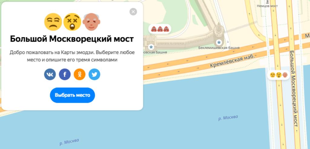 Эмодзи на картах