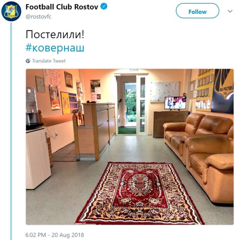 """Ковёр стал талисманом """"Ростова"""""""