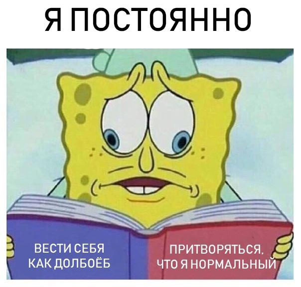 Косоглазый Спанчбоб