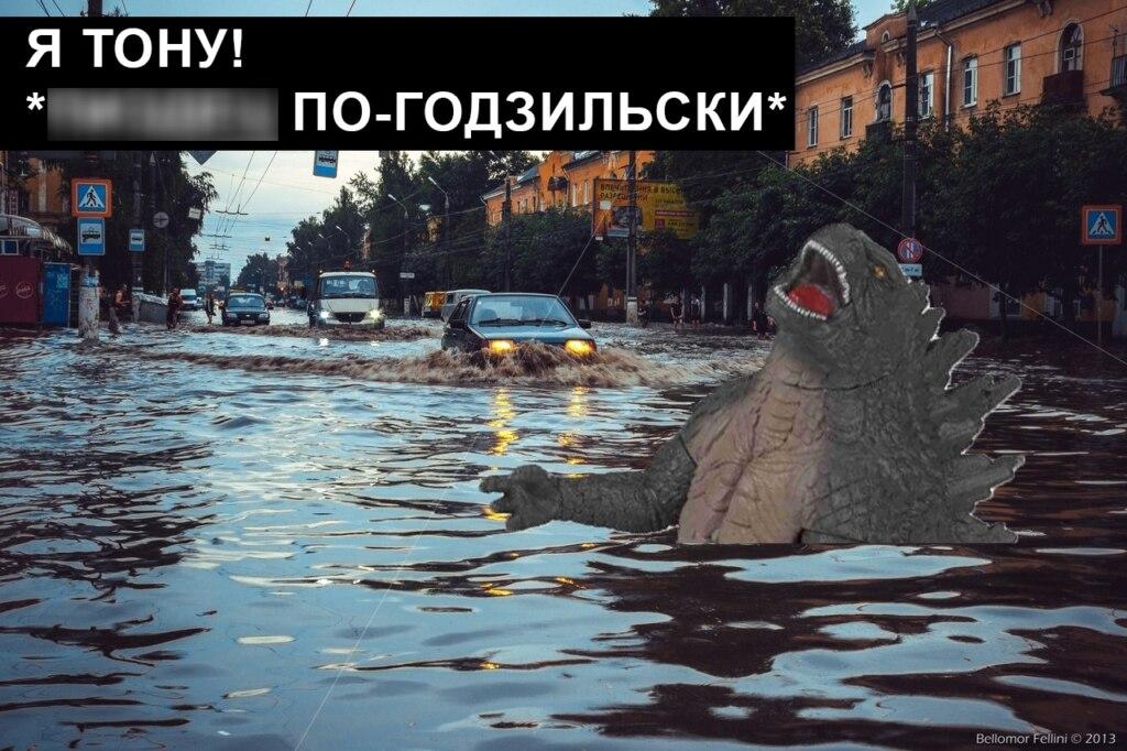 Турне Годзиллы по городам России