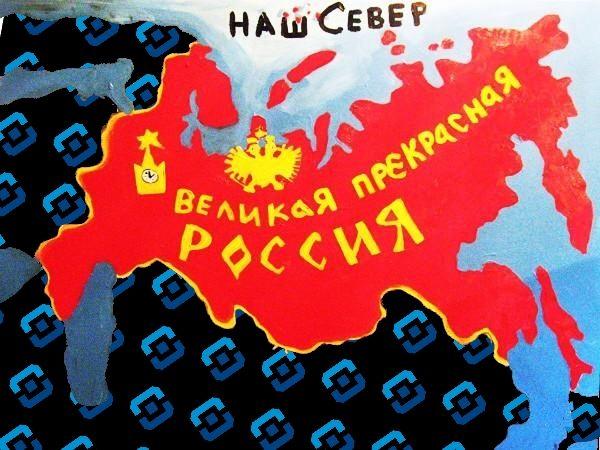 Суд отменил признание картины «Великая прекрасная Россия» экстремистским материалом