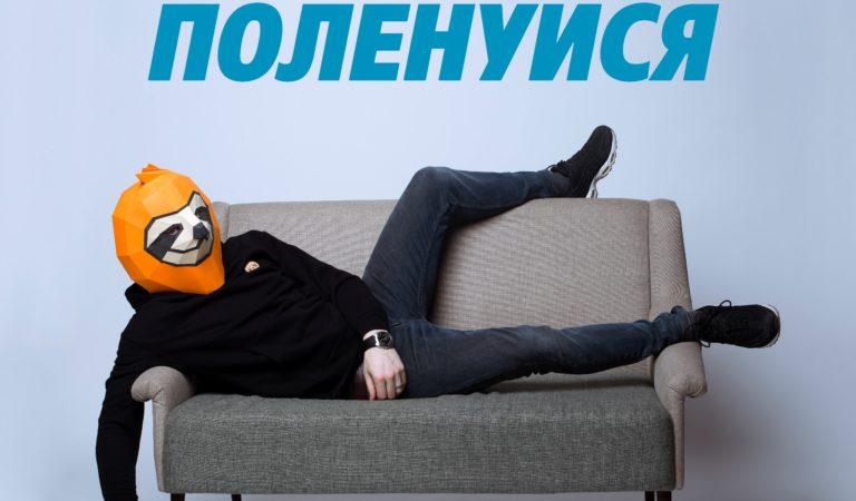 «Свободный от забот»: как автор мемов с ленивцем заработал на том, кто никогда не работает