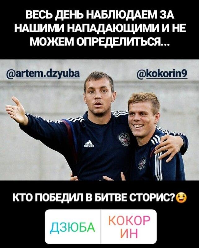 Кокорин vs. Дзюба