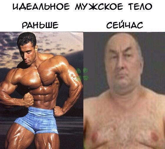 идеальное мужское тело мем