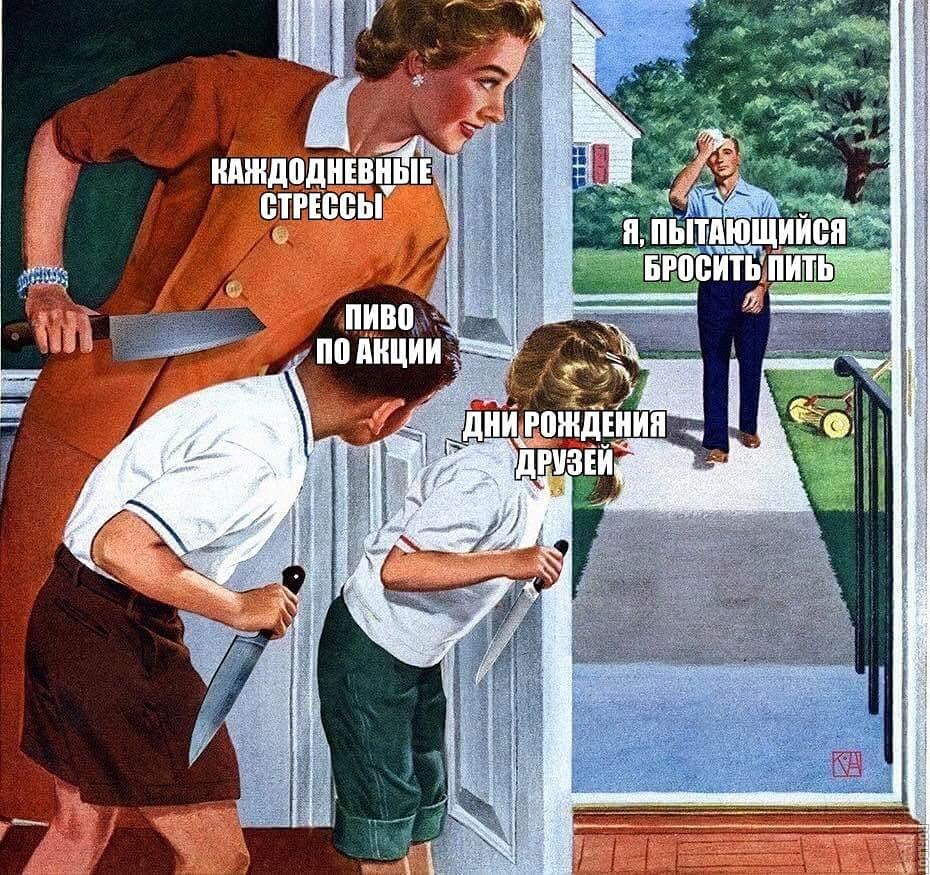 мем семья с ножами