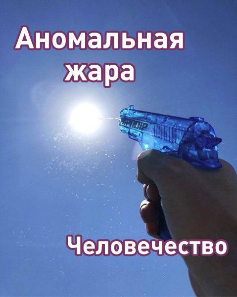 Пистолет против солнца