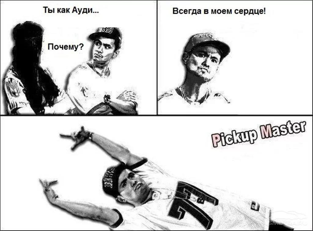 Пикап-мастер