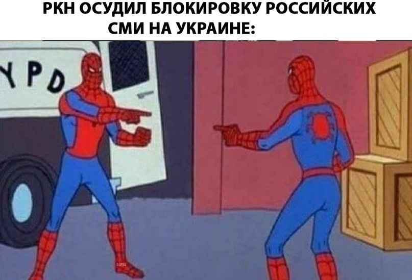 РКН и человек-паук