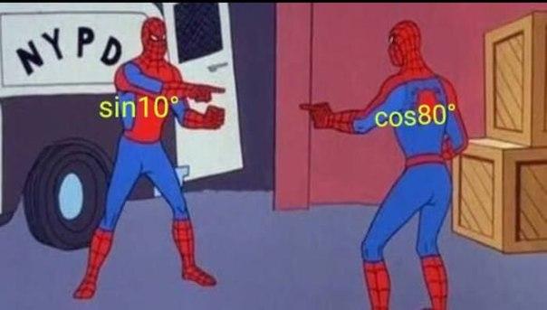 Синус и косинус и человек паук