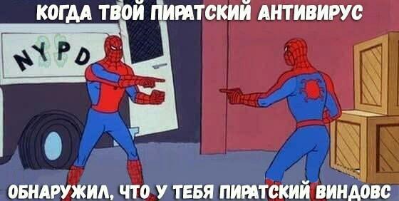 Пиратский антивирус и человек-паук