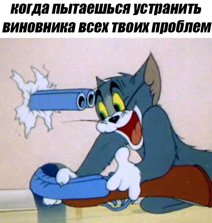 Том стреляет в себя