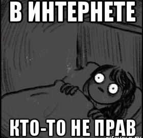 ты спать собираешься, ты спать собираешься комикс, ты спать собираешься мем