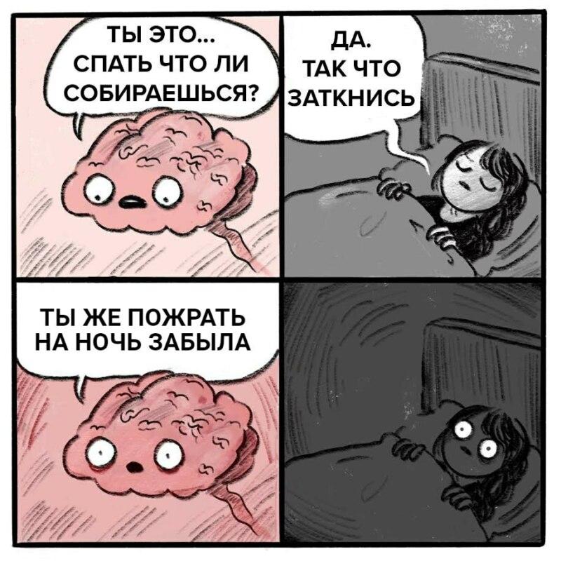 ты спать собираешься комикс, ты спать собираешься мем