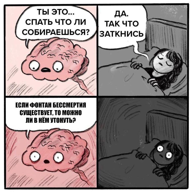ты спать собираешься комикс, ты спать собираешься мем, ты спать собираешься