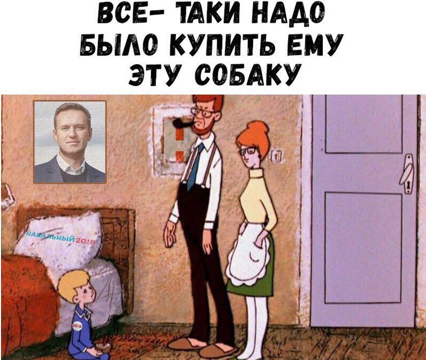 Мем с Малышом и навальным