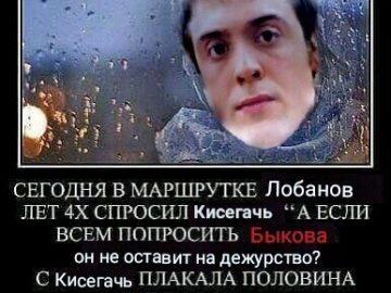 Мем Лобанов