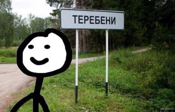 Теребонькай мем картинка