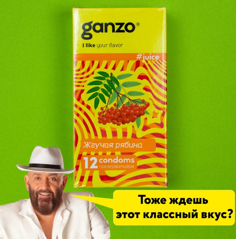 Паблик презервативов Ganzo