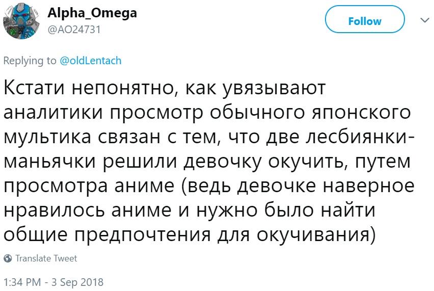 """РИА Новости"" против аниме"