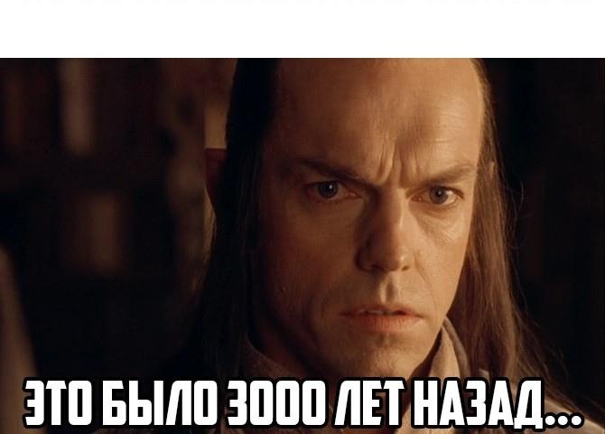 Это было 3000 лет назад