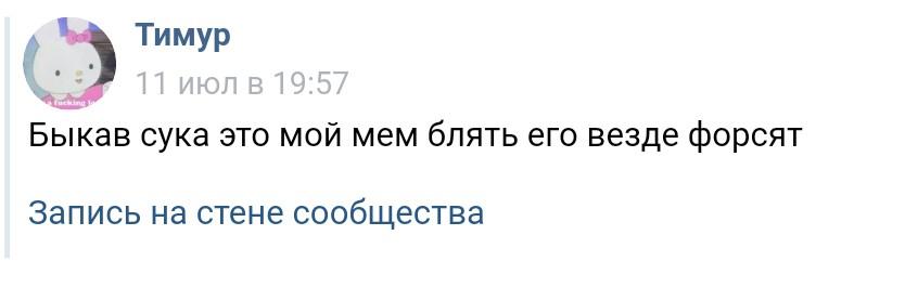 Быкав сука