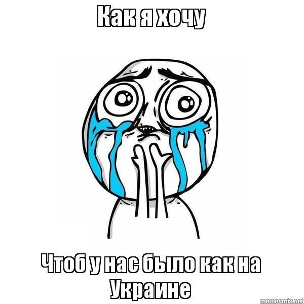 чтобы было как на украине
