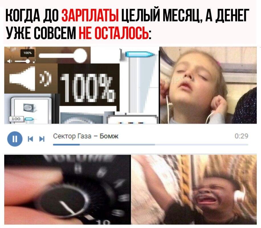 Мем с наушниками