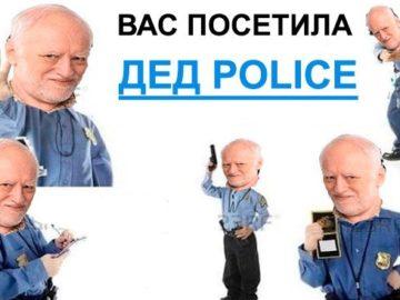 дед police