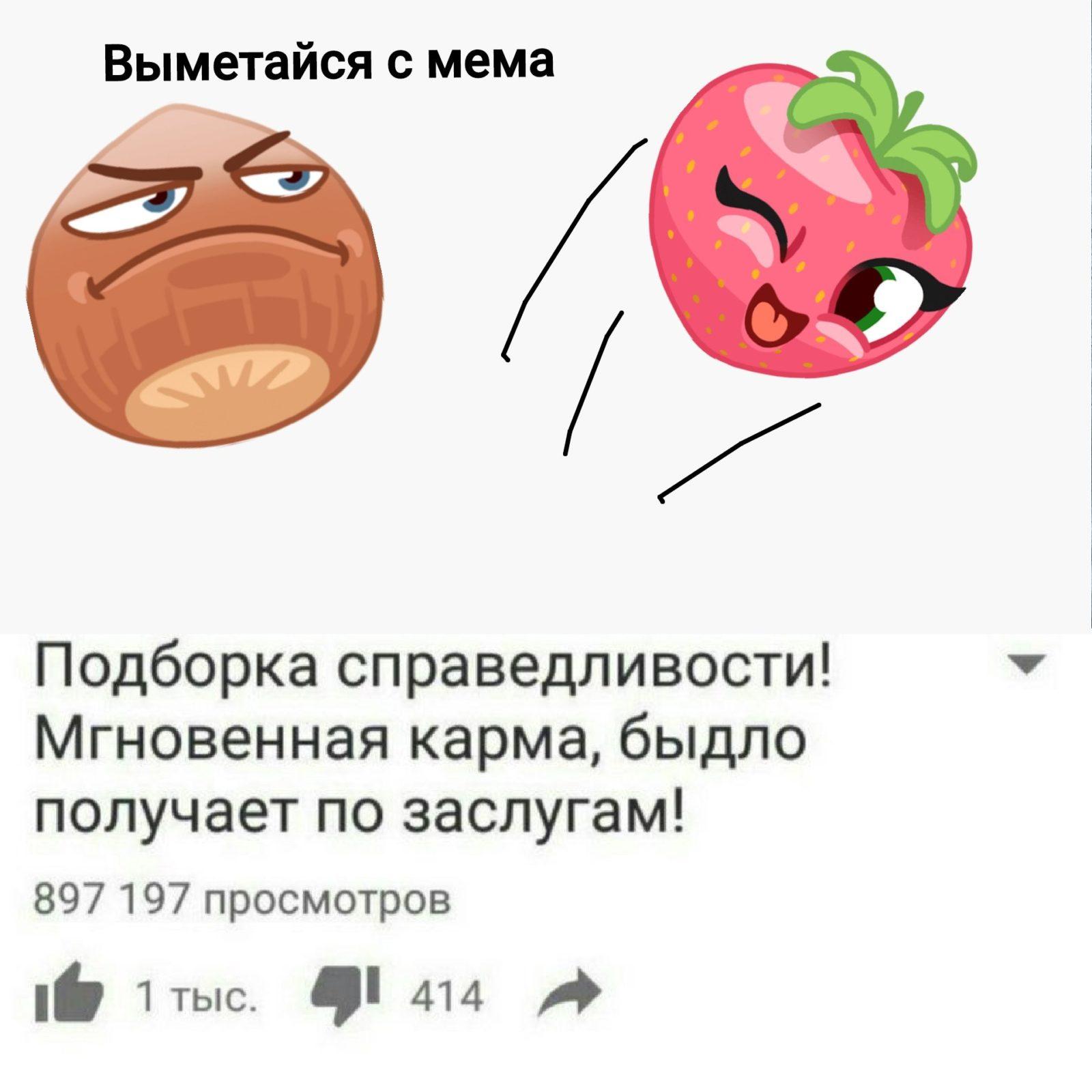 Мемы с Орехусом и фруктовощами