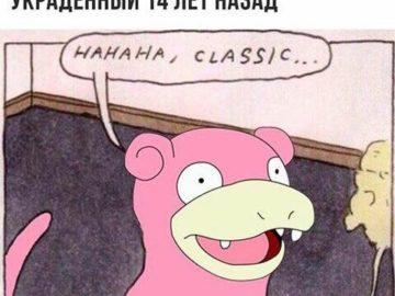 hahaha classic