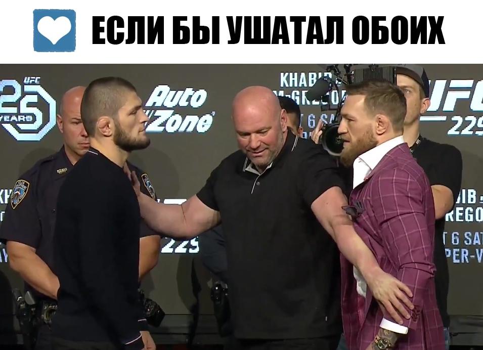 Макгрегор и Нурмагомедов