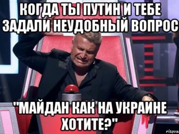 майдан как на украине
