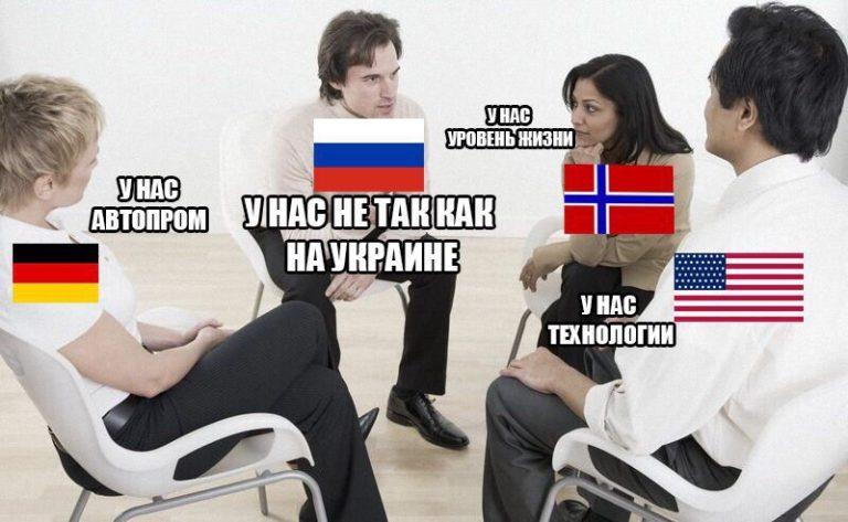 не так как на украине