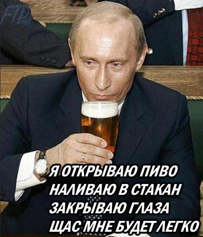 Открываю пивко