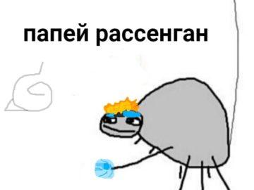 папей рассенган