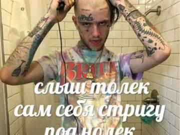Парикмахер дядя Толик подстриги меня под нолик