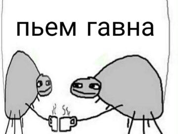 пьем гавна