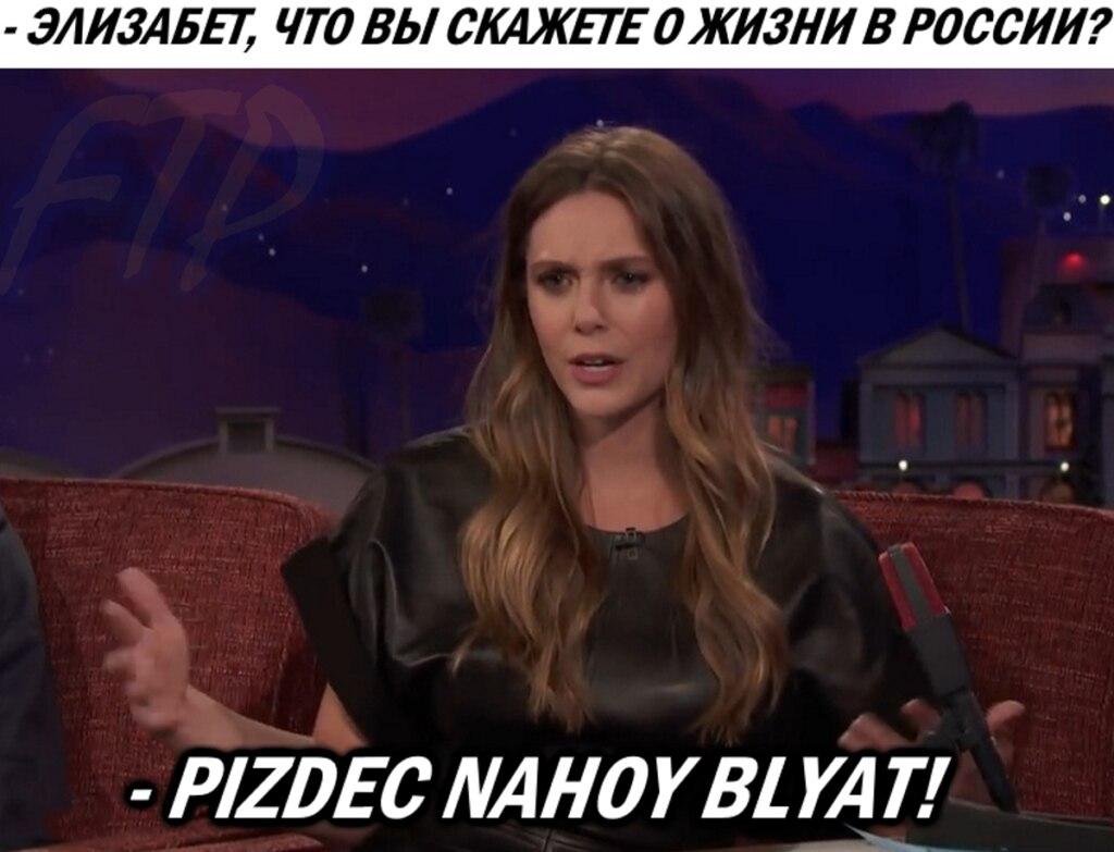 Элизабет Олсен матерится по-русски