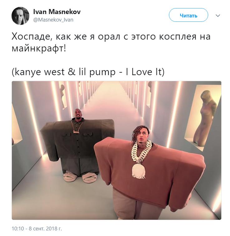 Lil Pump и Канье Уэст